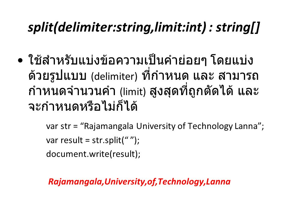split(delimiter:string,limit:int) : string[]